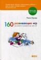 160 развивающих игр для детей от рождения до 3 лет